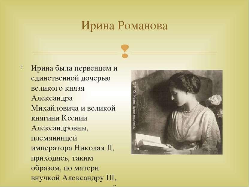 Ирина Романова Ирина была первенцем и единственной дочерью великого князя Але...