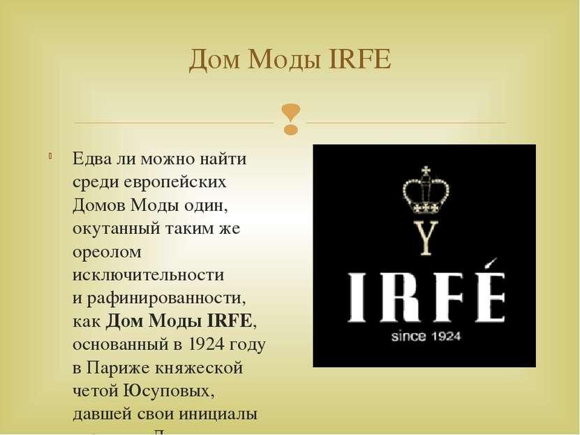 Дом Моды IRFE Едвали можно найти среди европейских Домов Моды один, окутанны...