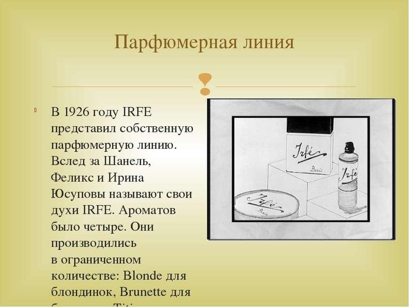 Парфюмерная линия В1926 году IRFE представил собственную парфюмерную линию. ...