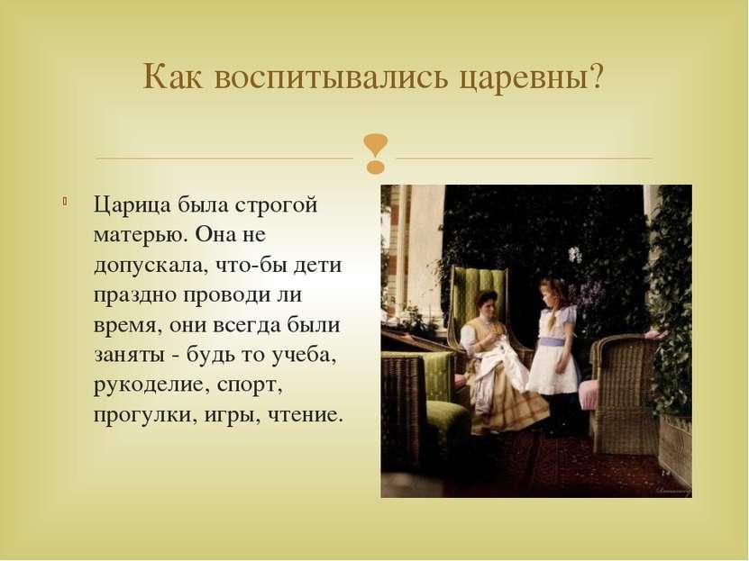 Как воспитывались царевны? Царица была строгой матерью. Она не допускала, что...