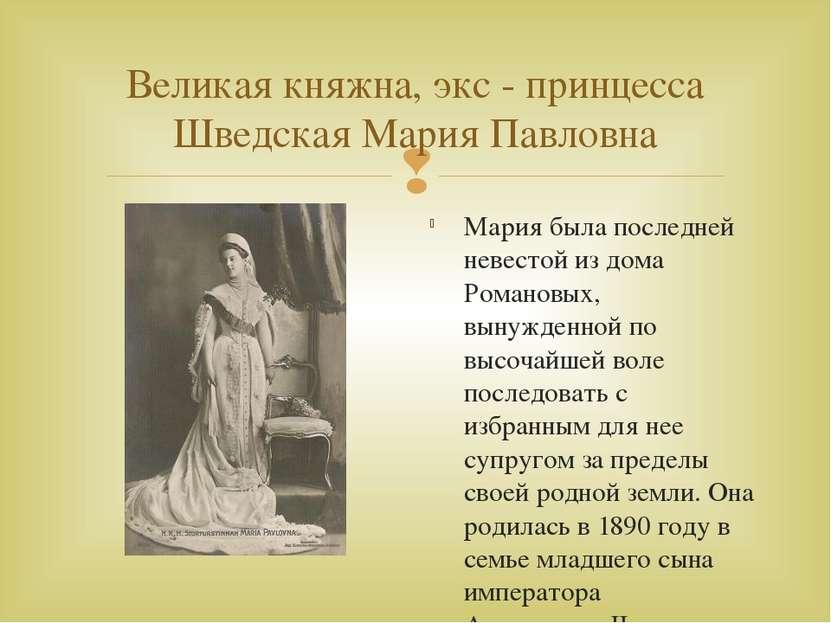 Великая княжна, экс - принцесса Шведская Мария Павловна Мария была последней ...