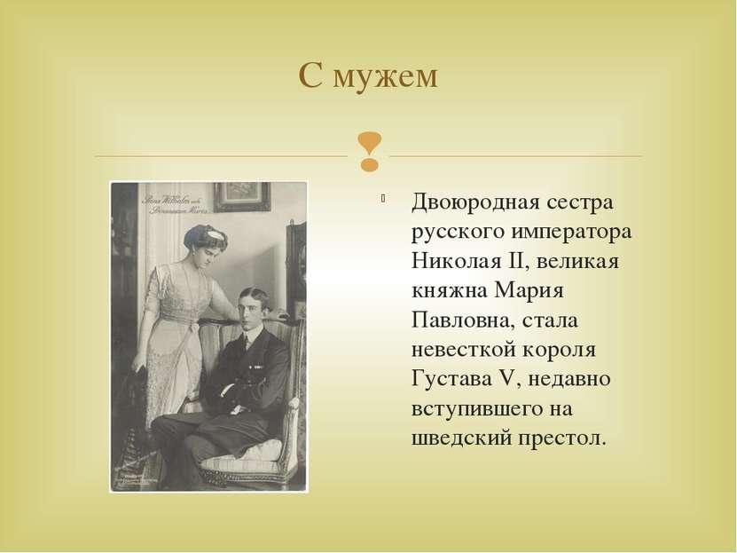 С мужем Двоюродная сестра русского императора НиколаяII, великая княжна Мари...