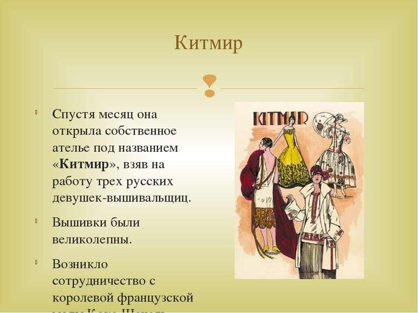 Китмир Спустя месяц она открыла собственное ателье под названием «Китмир», вз...