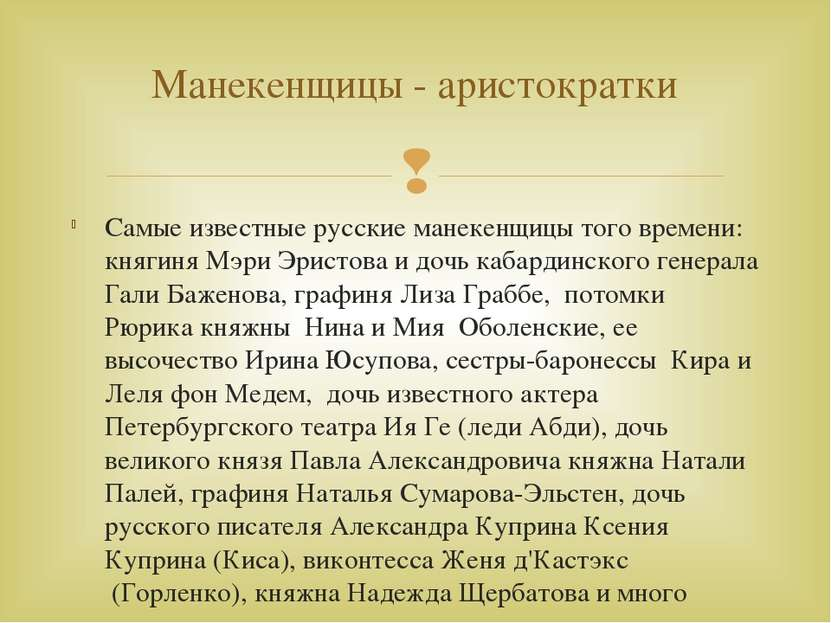 Самые известные русские манекенщицы того времени: княгиня Мэри Эристова и доч...