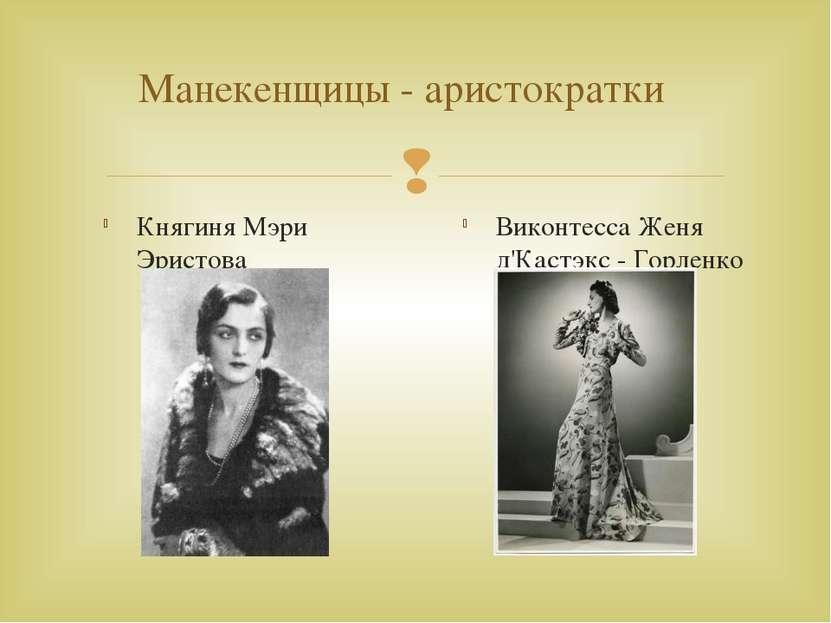 Манекенщицы - аристократки Княгиня Мэри Эристова Виконтесса Женя д'Кастэкс - ...