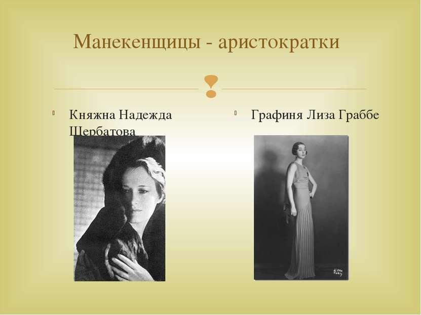Манекенщицы - аристократки Княжна Надежда Щербатова Графиня Лиза Граббе