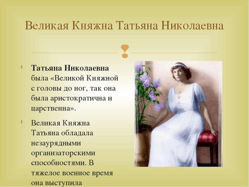 Великая Княжна Татьяна Николаевна Татьяна Николаевна была «Великой Княжной с ...