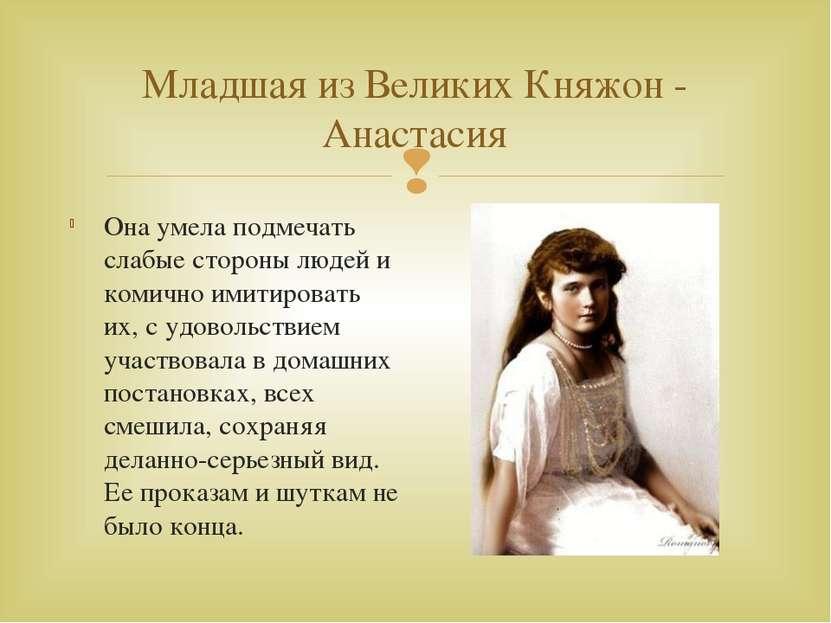 Младшая из Великих Княжон - Анастасия Она умела подмечать слабые стороны люде...