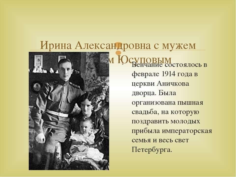 Ирина Александровна с мужем Феликсом Юсуповым Венчание состоялось в феврале...