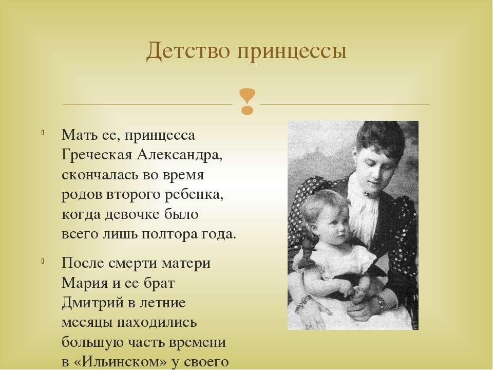 Детство принцессы Мать ее, принцесса Греческая Александра, скончалась во врем...