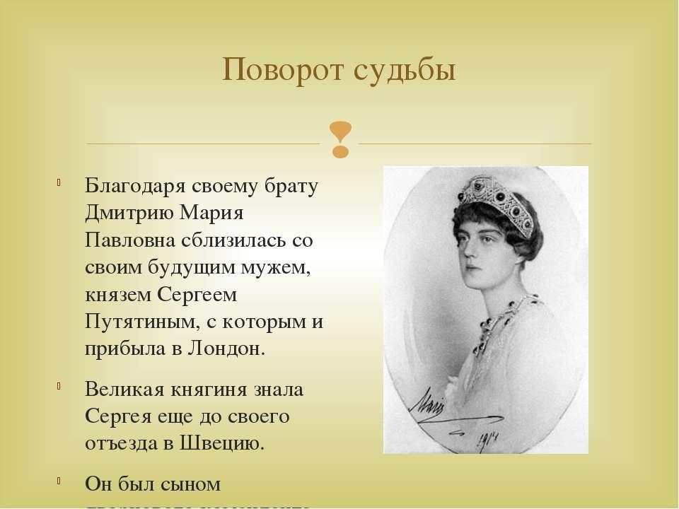 Поворот судьбы Благодаря своему брату Дмитрию Мария Павловна сблизилась со св...
