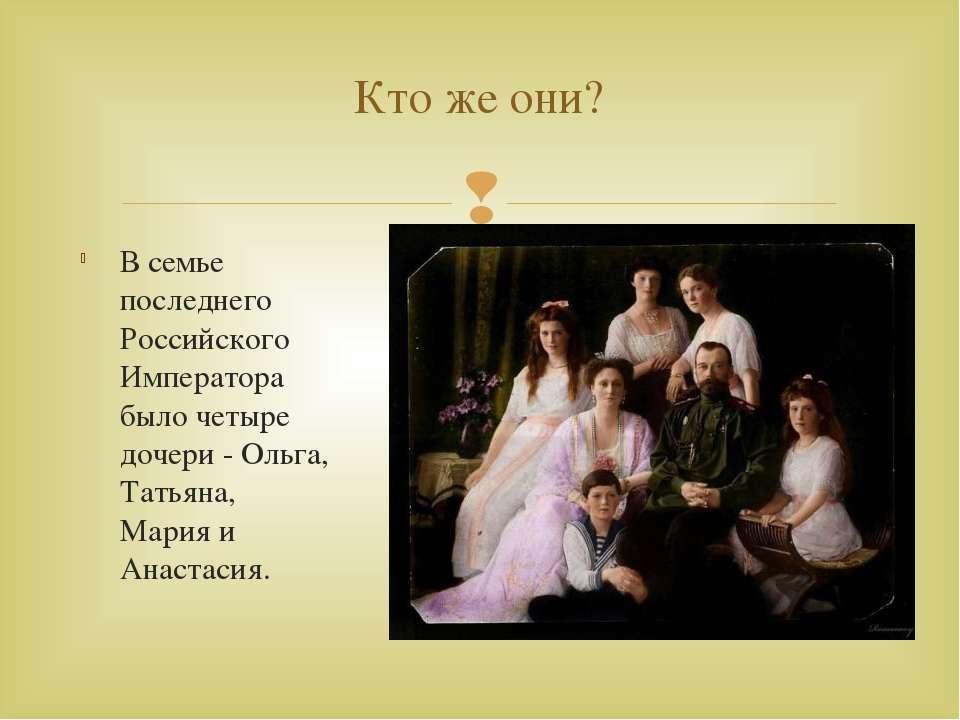 Кто же они? В семье последнего Российского Императора было четыре дочери - Ол...
