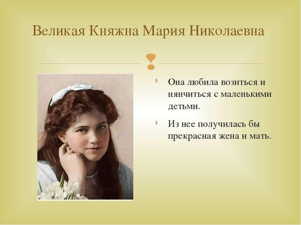 Великая Княжна Мария Николаевна Она любила возиться и нянчиться с маленькими ...