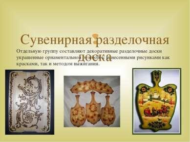 Отдельную группу составляют декоративные разделочные доски украшенные орнамен...