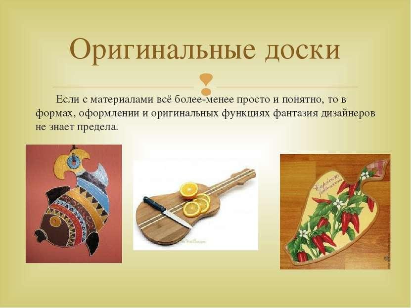 Если с материалами всё более-менее просто и понятно, то в формах, оформлении ...