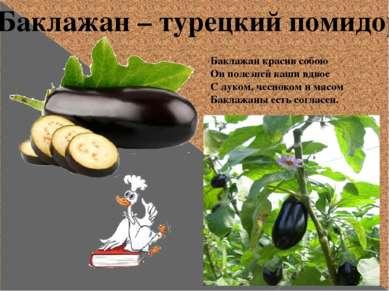 Баклажан – турецкий помидор Баклажан красив собою Он полезней каши вдвое С лу...