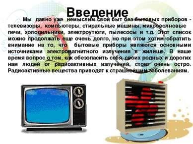 Введение Мы давно уже немыслим свой быт без бытовых приборов - телевизоры, ко...