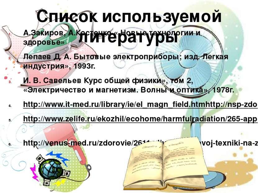 Список используемой литературы А.Закиров, А.Костенко « Новые технологии и здо...