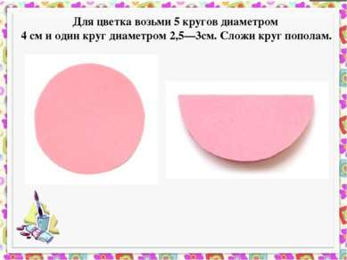 Для цветка возьми 5кругов диаметром 4смиодин круг диаметром 2,5—3см. Слож...