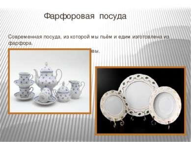 Фарфоровая посуда Современная посуда, из которой мы пьём и едим изготовлена и...