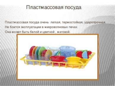 Пластмассовая посуда Пластмассовая посуда очень легкая, термостойкая, ударопр...