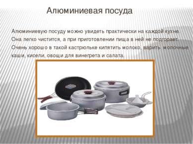 Алюминиевая посуда Алюминиевую посуду можно увидеть практически на каждой кух...