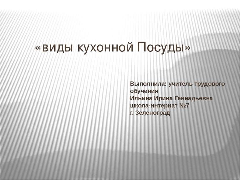 «виды кухонной Посуды» Выполнила: учитель трудового обучения Ильина Ирина Ген...