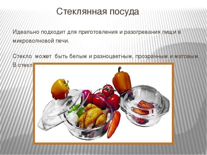 Стеклянная посуда Идеально подходит для приготовления и разогревания пищи в м...