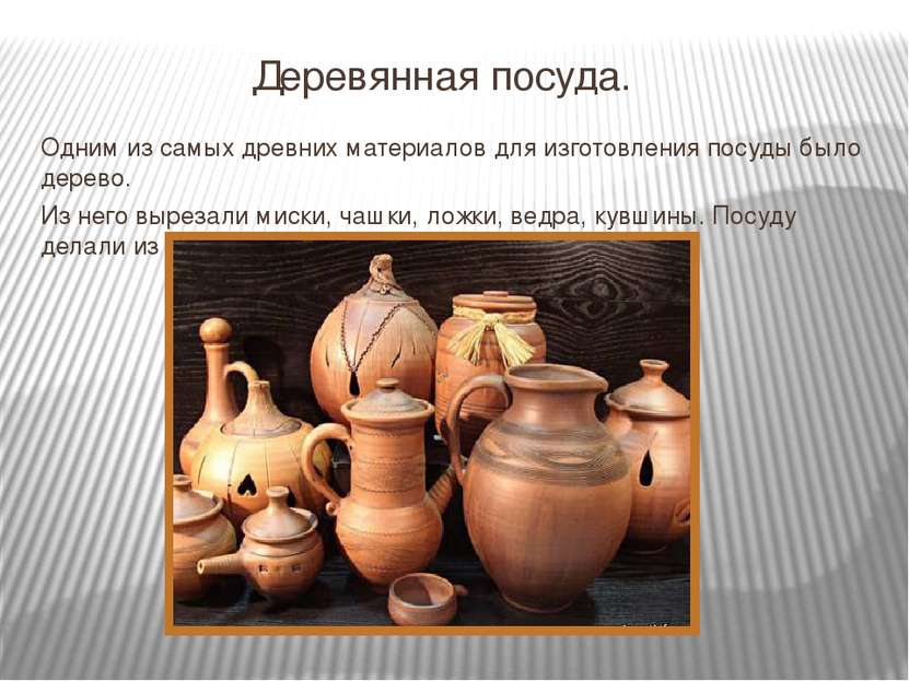 Деревянная посуда. Одним из самых древних материалов для изготовления посуды ...