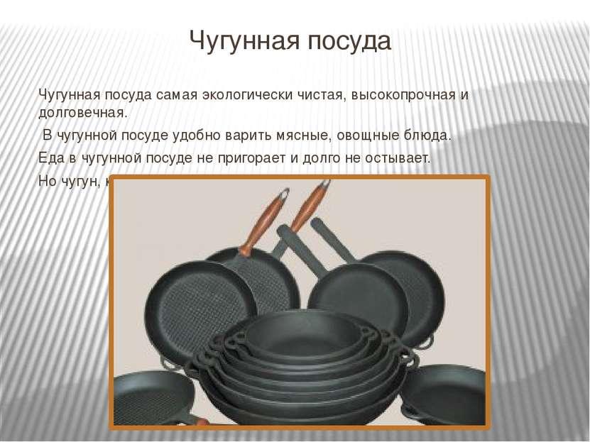 Чугунная посуда Чугунная посуда самая экологически чистая, высокопрочная и до...