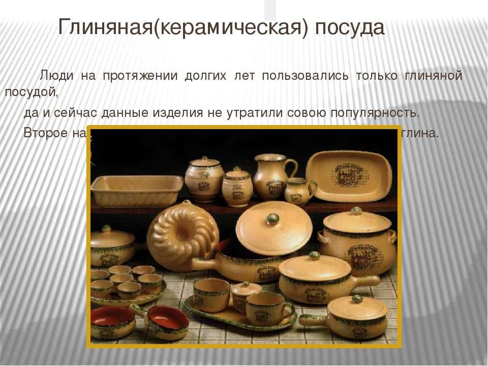 Глиняная(керамическая) посуда Люди на протяжении долгих лет пользовались толь...