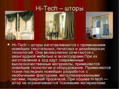 Hi-Tech – шторы Hi–Tech – шторы изготавливаются с применением новейших тексти...