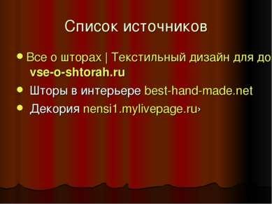 Список источников Все о шторах | Текстильный дизайн для дома vse-o-shtorah.ru...