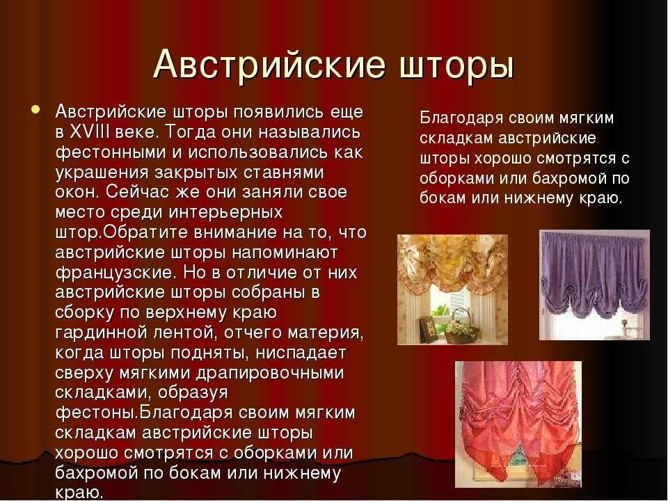 Австрийские шторы Австрийские шторы появились еще в XVIII веке. Тогда они наз...
