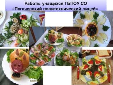 Работы учащихся ГБПОУ СО «Пугачевский политехнический лицей»
