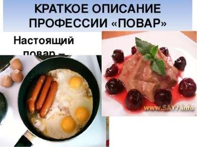 КРАТКОЕ ОПИСАНИЕ ПРОФЕССИИ «ПОВАР» Настоящий повар – «волшебник»