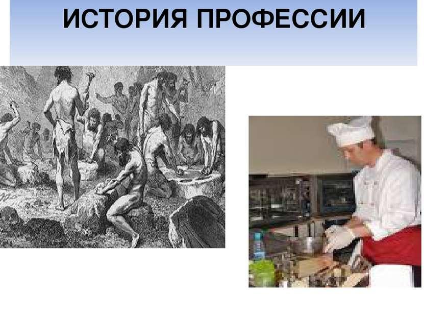 ИСТОРИЯ ПРОФЕССИИ