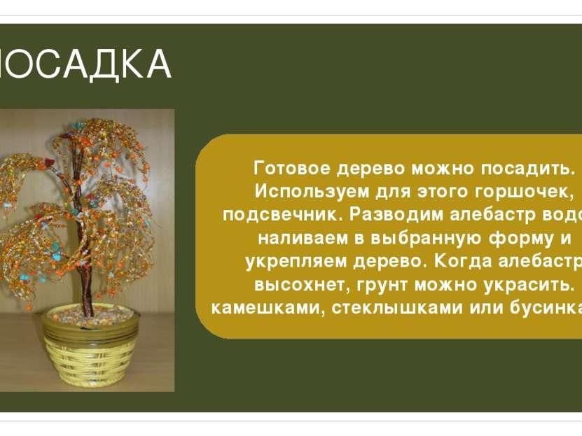 ПОСАДКА Готовое дерево можно посадить. Используем для этого горшочек, подсвеч...