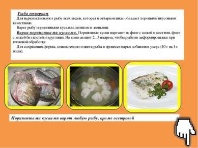 Рыба отварная Для варки используют рыбу всех видов, которая в отварном виде о...