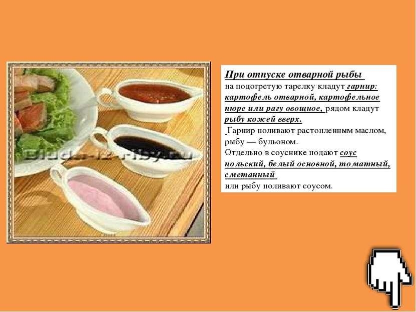 При отпуске отварной рыбы на подогретую тарелку кладут гарнир: картофель отва...
