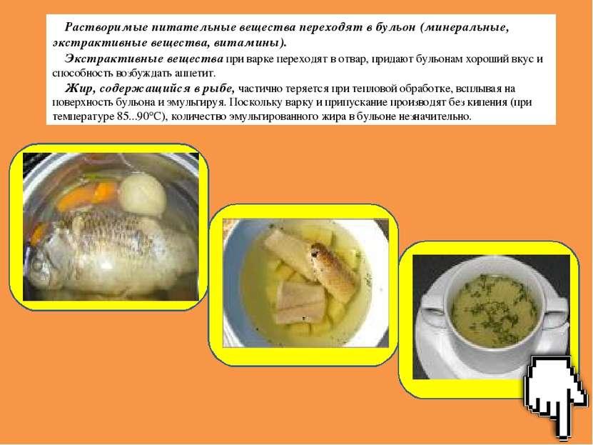 Растворимые питательные вещества переходят в бульон (минеральные, экстрактивн...