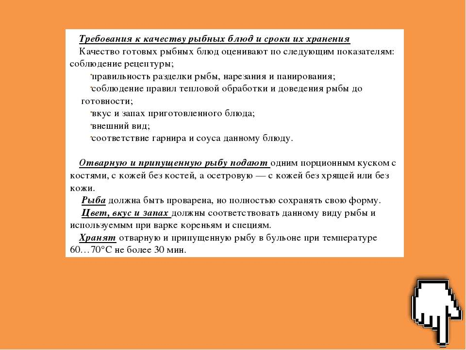Требования к качеству рыбных блюд и сроки их хранения Качество готовых рыбных...