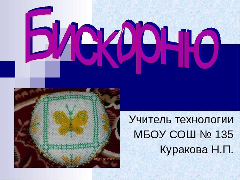 Учитель технологии МБОУ СОШ № 135 Куракова Н.П.