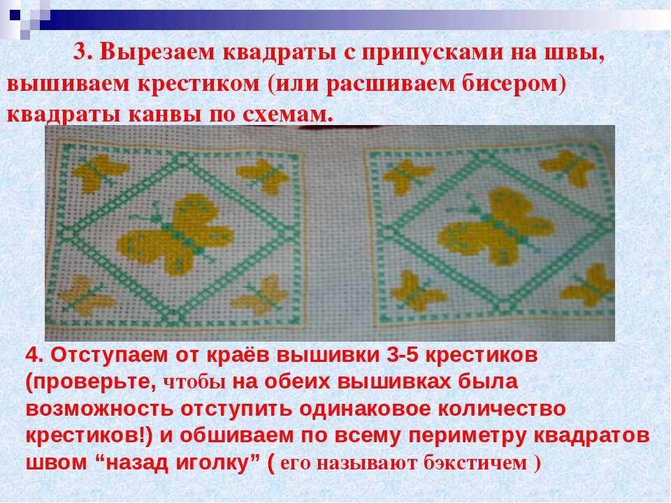 3. Вырезаем квадраты с припусками на швы, вышиваем крестиком (или расшиваем б...