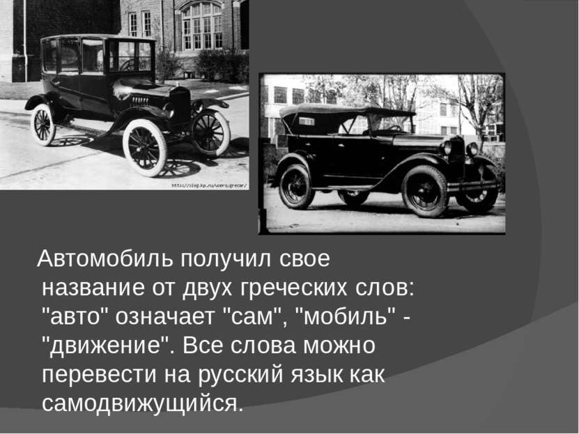 """Автомобиль получил свое название от двух греческих слов: """"авто"""" озн..."""