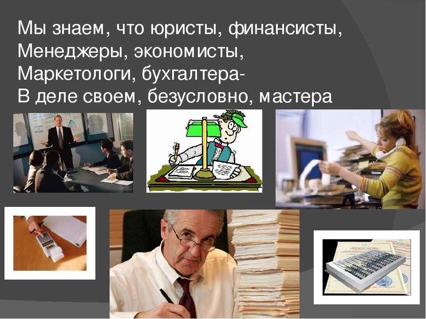 Мы знаем, что юристы, финансисты, Менеджеры, экономисты, Маркетологи, бухгалт...