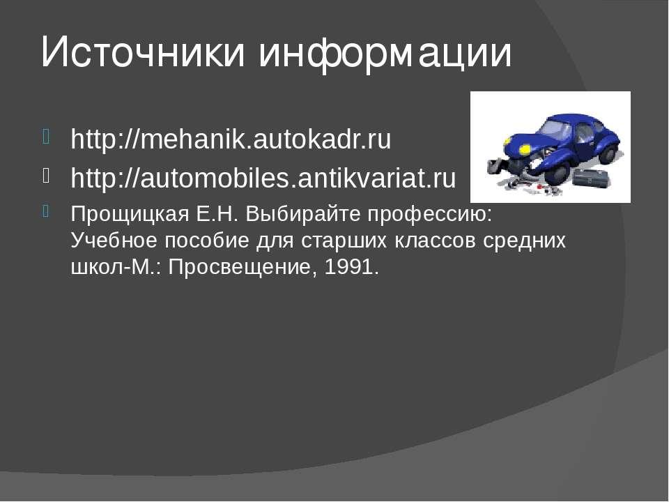 Источники информации http://mehanik.autokadr.ru http://automobiles.antikvaria...