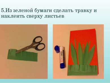 5.Из зеленой бумаги сделать травку и наклеить сверху листьев