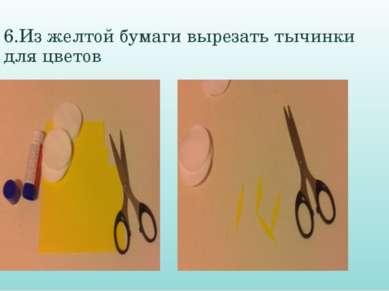 6.Из желтой бумаги вырезать тычинки для цветов