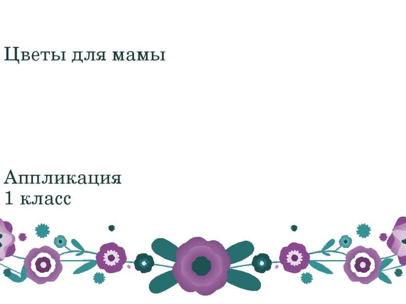 Цветы для мамы Аппликация 1 класс